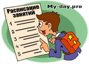 Школьник-разглядывает-расписание-занятий