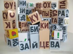 кубики зайцева х х