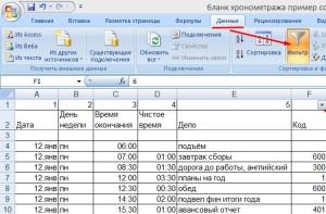 сортировка фильтр