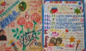 девочкин дневник х
