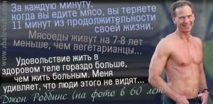 отзыв джон роббинс
