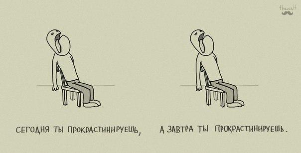 прокрастинация-2